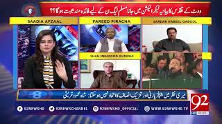 We just make possibility for chairman senator seat in Balochistan-Shah Mehmood Qureshi-20 March 2018