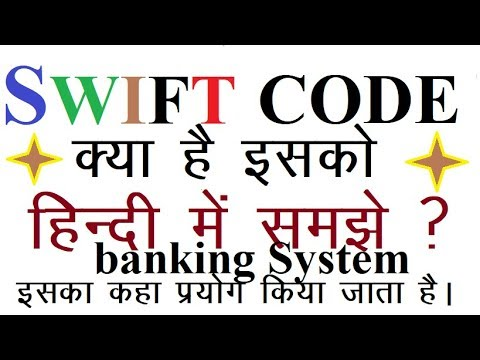 WHAT IS DIFFRANCE IFSC AND SWIFT CODE IN BANK AND WATCH VIDEO IN HINDI FOR KNOWLEDGE