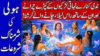 History of Holi (Festival of Colors) in Urdu & Hindi.