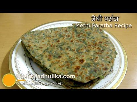Methi Paratha Recipe | मेथी का एकदम खस्ता परांठा