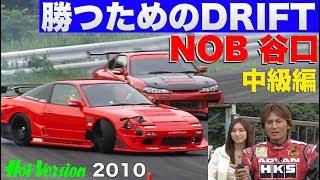 NOB谷口 勝つためのドリフト 中級編【Best MOTORing】2010