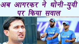 Ajit Agarkar questions MS Dhoni and Yuvraj Singh in World Cup 2019 Team। वनइंडिया हिंदी