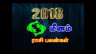 Meena Rasi (Pisces) 2018 New Year Horoscope Predictions - Vi