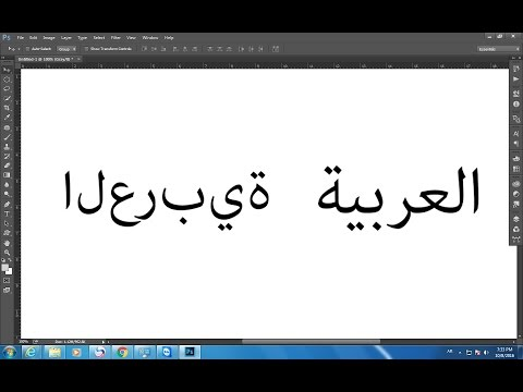 How to Fix Arabic and Hebrew typing Problems in Photoshop CC