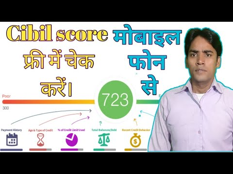 How To Check CIBIL Score For Free Mobile Phones Se ( in Hindi )
