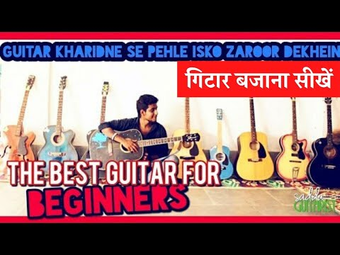 Beginners Guitar Lesson 0 - The Best Guitar For Beginners In Hindi | Types Of Guitar in India