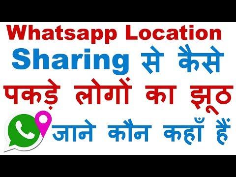 How to Track Someone's Location Using Whatsapp | ऐसे पकड़े लोगों का झूठ (whatsapp location tracker )