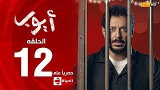 مسلسل أيوب بطولة مصطفى شعبان – الحلقة الثانية عشر (١٢) | (Ayoub Series (EP12