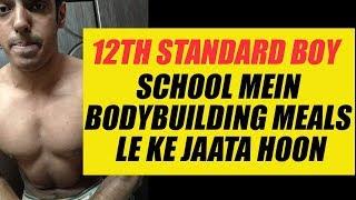 School mein bodybuilding meals carry karta hoon   12th standard boy at Tarun Gill talks