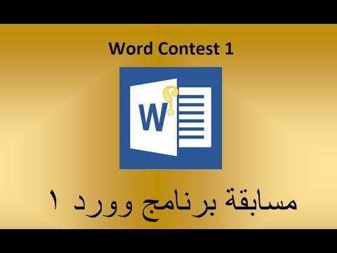 سؤال مسابقة وورد 1: طباعة اللون في خلفية الورقة على الطابعة
