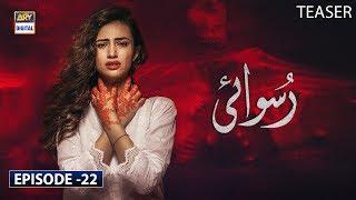 Ruswai Episode 22 | Teaser | ARY Digital Drama