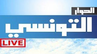 elhiwar ettounsi Videos - 9tube tv