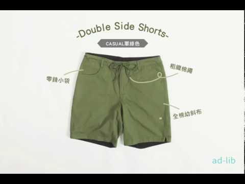 ad-lib Double-side Shorts 雙面短褲
