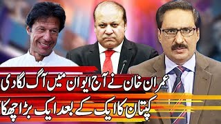 Kal Tak with Javed Chaudhry | 13 August 2018 | Express News