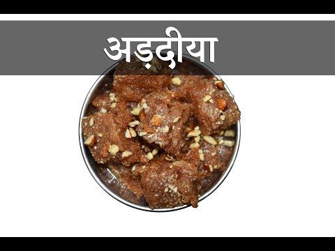 How To Make Adadiya - in Hindi