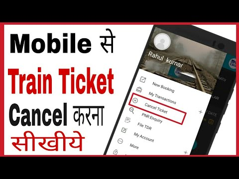 Train ka ticket kaise cancel kare | How to cancel ticket in irctc app and get refund in hindi