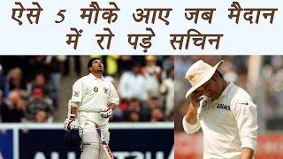 Sachin Tendulkar 44th Birthday:5 moments when God of Cricket got emotional on field  वनइंडिया हिंदी