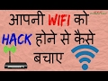 How to change your wifi router admin password in hindi