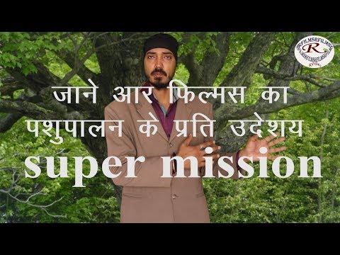 जानें आर फिल्म्स का सुपर पशुपालन मिशन, Learn R Films's Super Animal Husbandry Mission