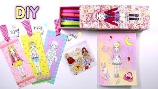 종이구관 문구세트 만들기★ DIY Paper Doll School Supplies!★예뿍이의종이구관/종이인형_예뿍