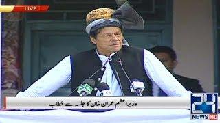 PM Imran Khan Addresses Huge PTI Rally in Orakzai  | 19 April 2019