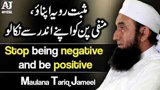 11. Stop being negative and be Positive by Maulana Tariq Jameel