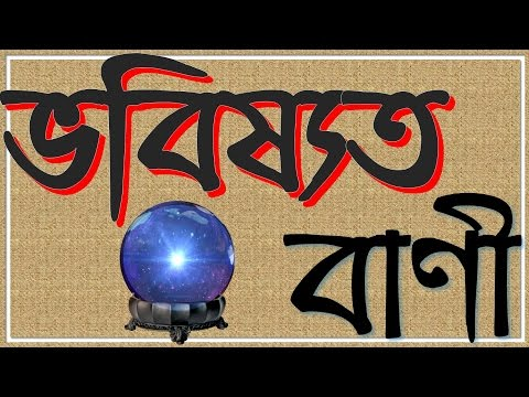 Astrology Challenge   I can predict your Future   Riddle #5   Bangla Brain Teaser Puzzle