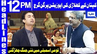 Govt, opposition continue to trade barbs in NA |  Headlines 12 PM | 22 February 2019 | Dunya News