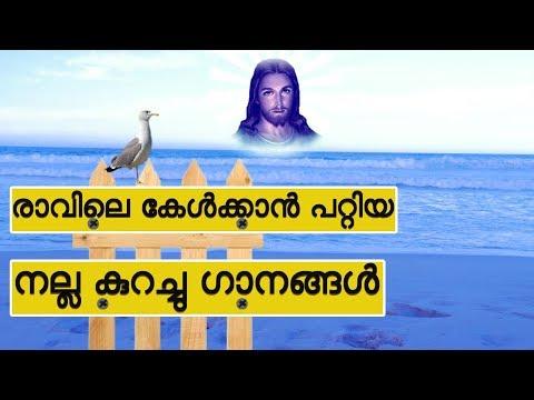 രാവിലെ കേൾക്കാൻ പറ്റിയ നല്ല കുറച്ചു ഗാനങ്ങൾ # Morning prayer songs malayalam christian