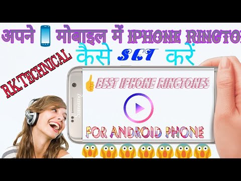 Apne phone me iPhone ringtone Kese set kre || By R.K.Technical