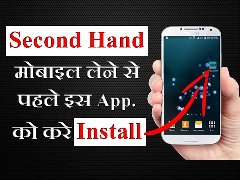 Best App - How to Buy Second Hand Mobile (Hindi)