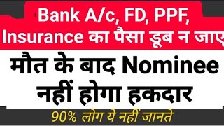 Nominee Can Not Use Money...unknown Facts