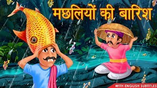 मछलियों की बारिश | Hindi Moral Story | Story With English Subtitles | Dream Stories TV