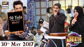 Jeeto Pakistan - Ramazan Special - 30th May 2017 - ARY Digital Show