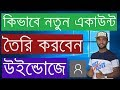 Windows 10 How To Create A New User Local Account Lang bengali