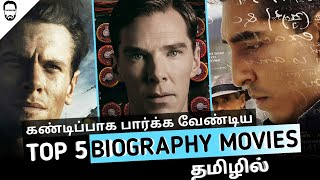 Top 5 Hollywood Biography Movies in Tamil dubbed | Best Hollywood Movies in Tamil | Playtamildub