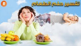 #x202b;تفسير حلم الطعام - ما معنى رؤية الطعام في الحلم ؟ سلسلة تفسير الأحلام#x202c;lrm;