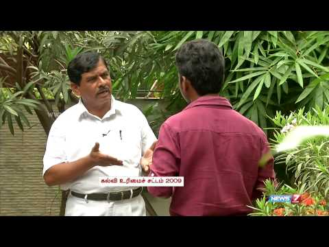 Private schools ignore RTE quota for poor students | Maiyyam | News7 Tamil |