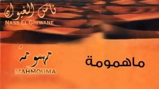 MP3 MAHMOUMA NASS TÉLÉCHARGER GRATUIT EL GHIWANE