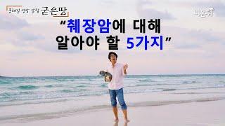 """홍혜걸의 굳은땅 #12 """"췌장암에 대해 알아야할 5가지"""""""