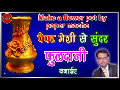 Make a flower pot by paper mache. पेपर मेशी से बनाइये सुन्दर सा फूलदानी।