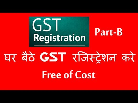 GST Registration New Process-B Step by Step-July 2017, gst.gov.in, DNA, Digital News Analysis
