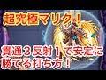【モンスト】遊戯王コラボ『超究極マリク』に苦戦してる人必見!!
