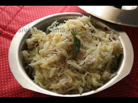 Cabbage Poriyal(முட்டைகோஸ் பொறியல்)Sivakasi Samayal / Recipe - 155