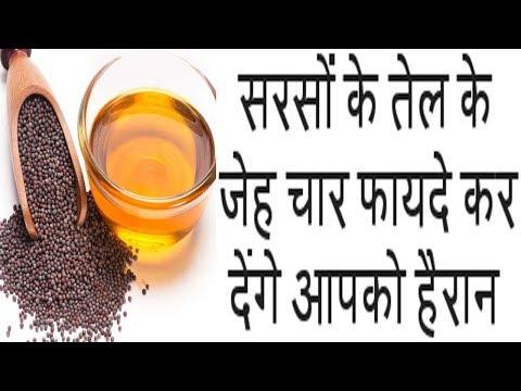 Benefits of Mustard Oil ll Use of Mustard oil [ HINDI ]