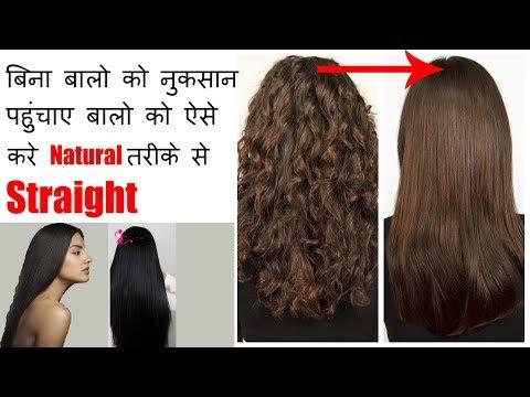 Natural hair straightening at home in hindi   Straighten Hair Naturally At Home