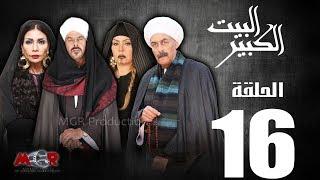 #x202b;الحلقة السادسة عشر 16 - مسلسل البيت الكبير episode 16 -al-beet Al-kebeer#x202c;lrm;