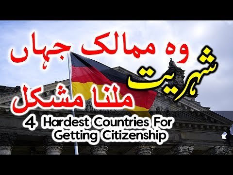 4 Hardest Countries For Getting Citizenship/ Nationality in Urdu/hindi
