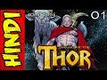 UNWORTHY THOR PART 1 ODINSON MARVEL COMICS IN HINDI COMICVERSE mp3