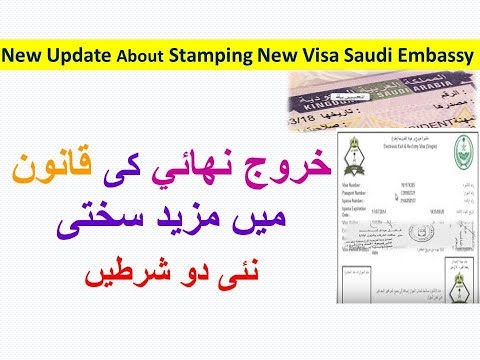 Final Exit khurooj Nihai New Update Stamping New Visa From Saudi Embassy Must  Fina Exit NOC Paper